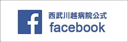 西部川越病院公式facebook