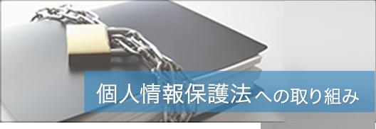 個人情報保護法への取り組み
